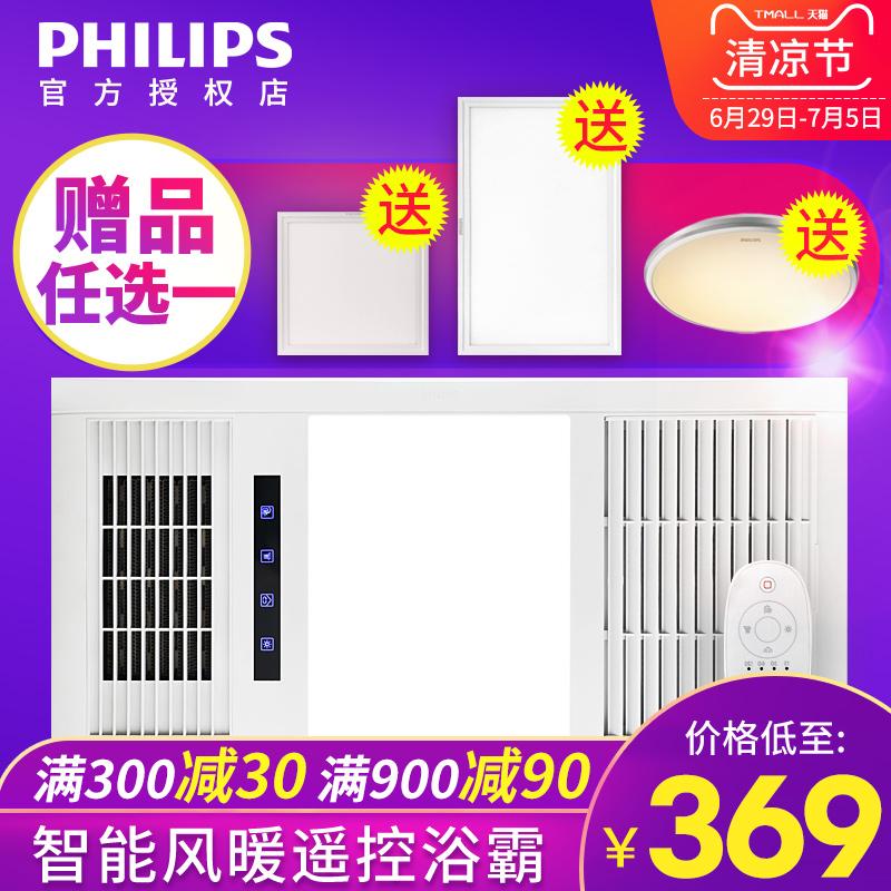 philips多功能取暖器39067浴霸