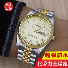 Crown Couple Watches Waterproof Men Watch Trend Women Watch Jinggang Men's Double Calendar Steel Belt Watch Business Quartz Watch
