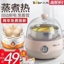 小熊煮蛋器神器 早餐鸡蛋羹机多功能小型 自动断电家用迷你蒸蛋器