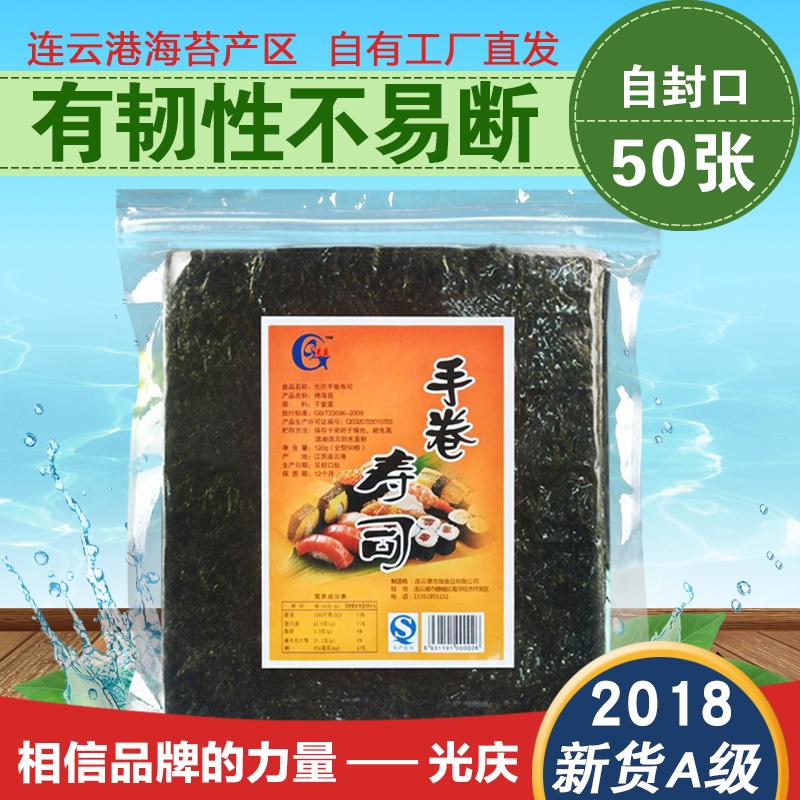 张做寿司材料食材紫菜包饭海苔送工具即食大片50光庆寿司海苔专用