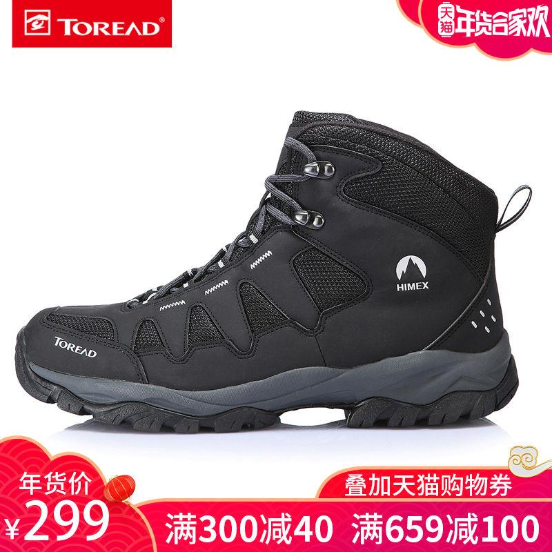 探路者男鞋登山鞋男秋冬季户外鞋女高帮透气防水