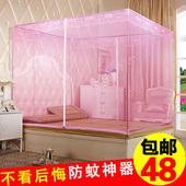 蚊帐拉链式方顶有底全底老式坐床支架1.2/1.5m1.8米双人蚊帐家用