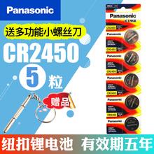 松下CR2450纽扣电池 3V锂电池宝马3/5/7系 汽车遥控钥匙5粒