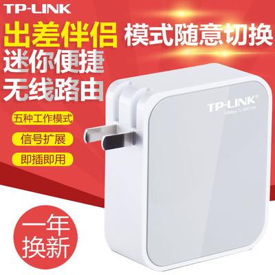 TP-LINK TL-WR700N 迷你無線路由器 便攜家用隨身wifi信號放大器哪里購買