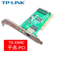 TP-LINK Gigabit PCI PCI-E NIC Desktop 1000M Wired Built-in Computer NIC Receiver