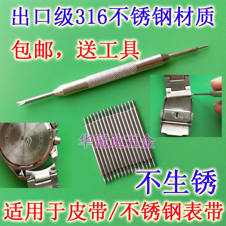 【包邮】 手表零配件1.5mm 弹簧针生耳表耳 手表表带连接轴生耳杆