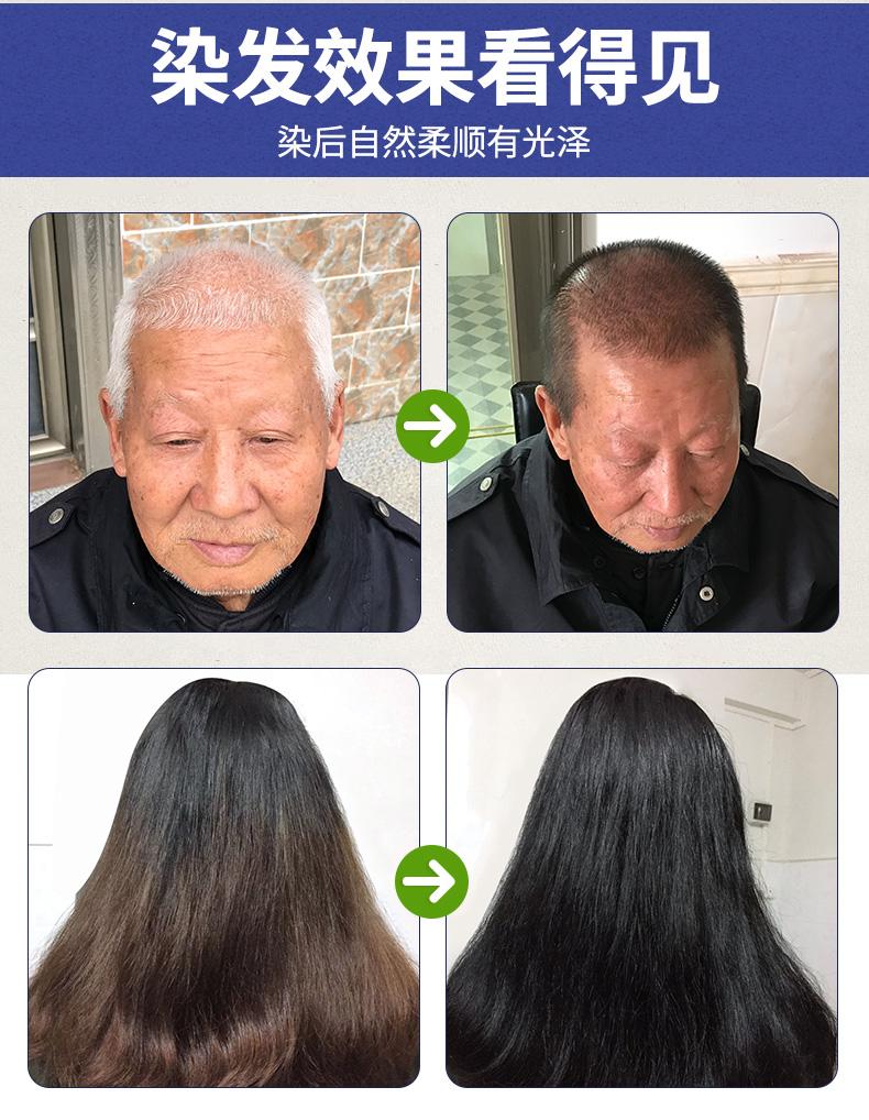 泡沫染发剂一洗黑纯自黑色植物洗发水天然无刺激一支黑染发膏男女