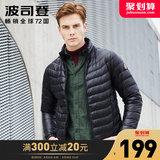 波司登轻薄羽绒服男短款新款品牌时尚青年情侣立领潮男装秋冬外套
