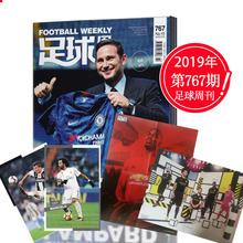 带海报球星卡 球迷足球杂志期刊 2019年7月第15期总第767期 包邮 足球周刊杂志 现货