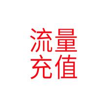 黑龙江全国3G3天包 LT