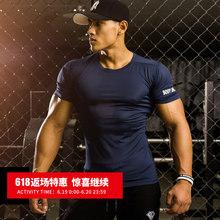 BodyDream健身服男账动训练服速干透气弹力紧身衣圆领上衣短袖T恤