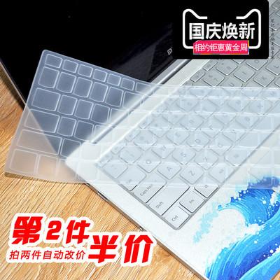 硅胶联想小米华硕苹果Air14寸15寸笔记本电脑键盘膜防尘罩透明