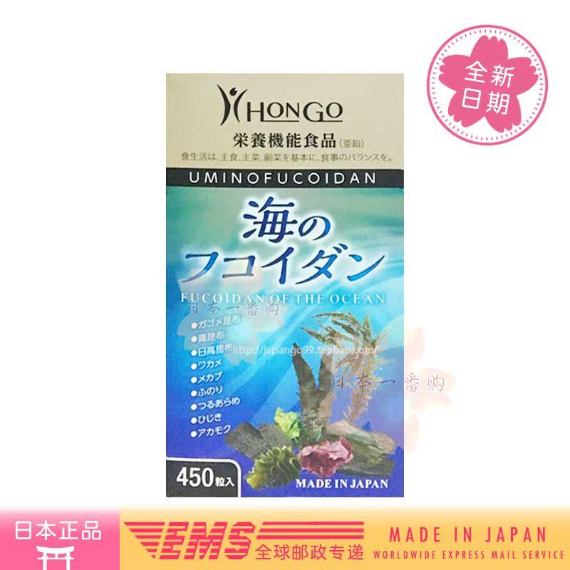 日本代购HONGO海藻浓缩 裙带菜 维生素450粒 EMS包邮