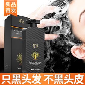 瑞虎泡泡染发剂植物一洗黑洗发水天然纯无刺激泡沫染头发色一支黑