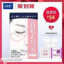 DHC水嫩眼膜2片*6包 改善鱼尾纹黑眼圈干纹松弛补水睡眠眼贴膜