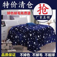 毛毯冬季加厚珊瑚绒床单单件单人学生宿舍铺床保暖法兰绒毯子批发