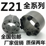 TLK350 expansion sleeve Z21 expansion sleeve d8~d50 keyless axle sleeve ZA expansion sleeve KTR105