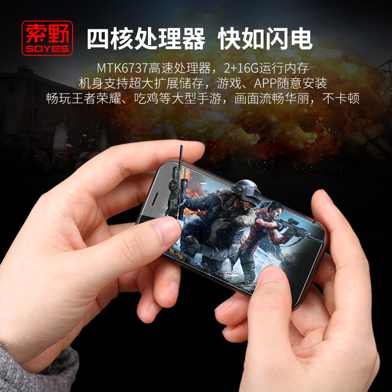 SOYES/索野 XS迷你手机超小袖珍卡片超薄智能大屏安卓全网通4G版