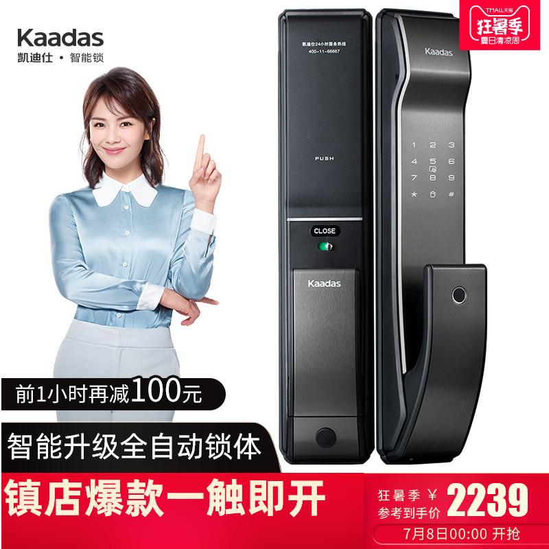 【新品】凯迪仕智能锁指纹锁家用防盗门锁全自动密码锁电子锁 K9