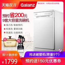 格兰仕洗碗机全自动家用嵌入式智能除菌消毒9套大容量洗碗机