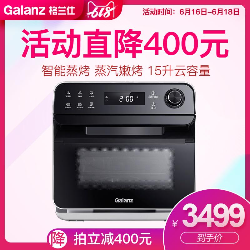 Galanz/格兰仕 CG15T-R60蒸烤箱家用二合一台式电烤箱电蒸炉