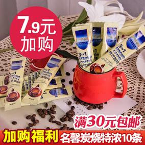 【满30元包邮】马来西亚进口名馨炭烧特浓风味速溶咖啡10条150g