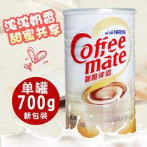Nestle 雀巢咖啡伴侣700g罐装无蔗糖植脂末奶精粉饮品红茶奶茶