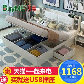 Buyme气动高箱收纳储物床1.5米小户型板式床 1.8米双人床卧室家具