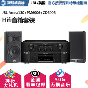 JBL ARENA 130BK PM6006+CD6006馬蘭士hifi音箱響CD機純功放書架