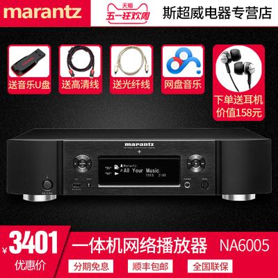 Marantz/馬蘭士 NA6005 網絡音頻播放器Wi-Fi藍牙PC解碼 支持USB評測
