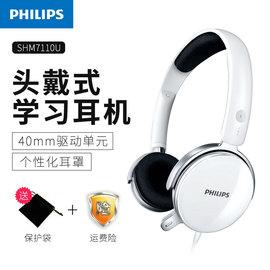 Philips/飞利浦 SHM7110U 头戴式耳机电脑耳麦笔记本游戏学习耳机音乐耳麦通用重低音炮带麦克风图片