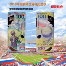 塑料钞单张100卢布裸票 2018年俄罗斯世界杯足球纪念钞纸币保真币