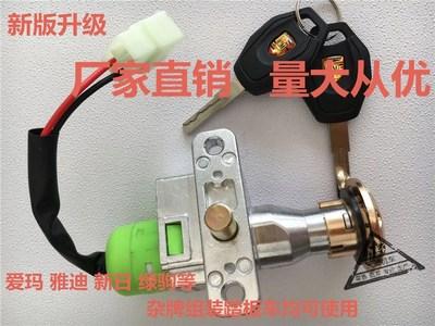 通用型电动车锁台领尚领套锁龟王小刀电瓶车雅迪电门锁三合一锁