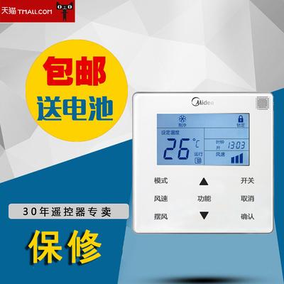 原装美的中央空调线控器配件KJR-90W/BK触摸按键冷暖开关通用面板价格