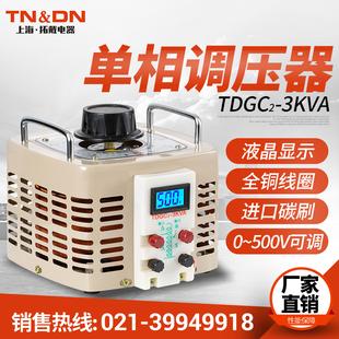 3000W单相接触式调压器3KW输出可调0 250V300V400V500V 全铜TDGC2