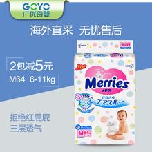 花王纸尿裤M64片日本正品婴儿尿布码宝宝超薄透气尿不湿m号纸尿裤