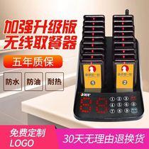 取餐器叫号器茶楼餐厅餐饮震动无线呼叫器排队机叫号机取餐牌套装