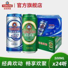 青岛啤酒经典12听欢动12听啤酒组合青岛生产官方直营促销整箱包邮