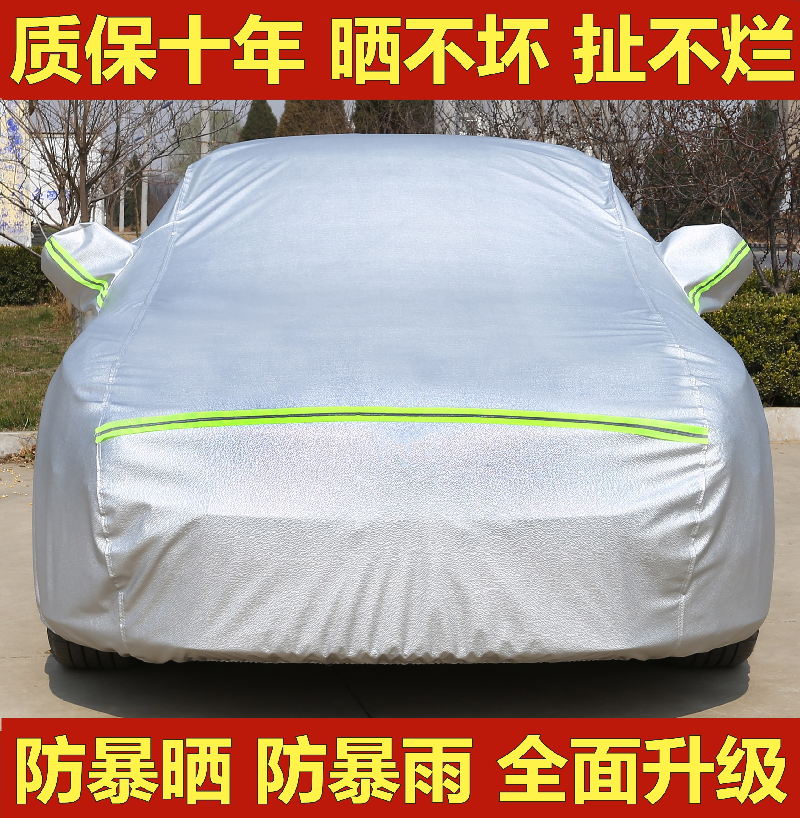 悦达新起亚k2k3k4K5智跑kx5x7x3汽车衣车罩防雨防晒隔热遮阳外套