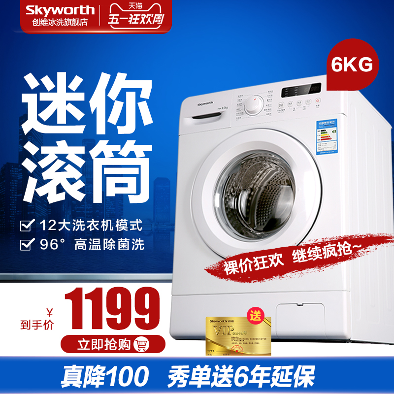 創維洗衣機全自動滾筒