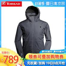 探路者18秋冬三合一套绒冲锋衣男式户外TIEF保暖两件套TAWG91741图片
