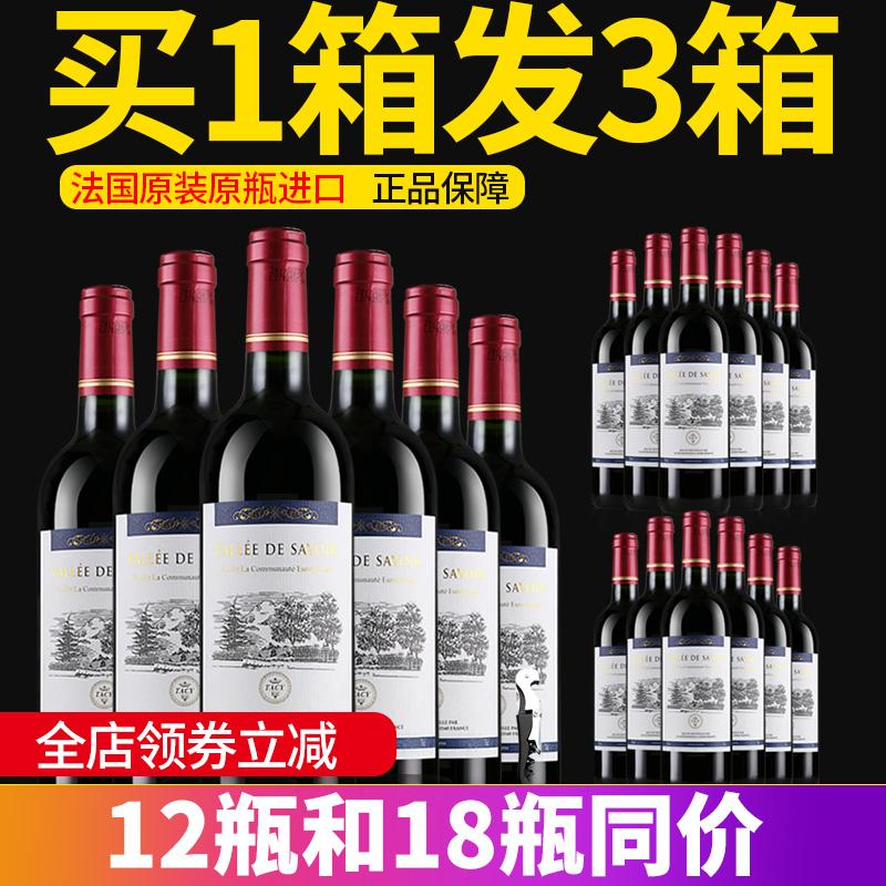 【买1箱发3箱】法国红酒原瓶原装进口塔希干红葡萄酒正品红酒整箱
