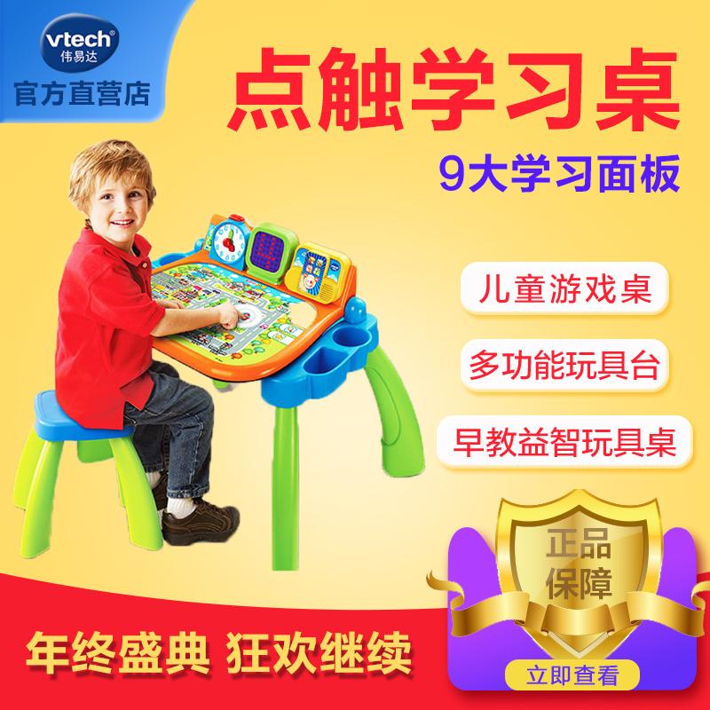 玩具_VTech伟易达点触学习桌 儿童游戏桌 多功能玩具台 早教益智玩具桌1元优惠券