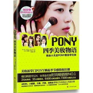 满150包邮 PONY四季美妆物语 pony书 亚洲各大畅销榜韩国化妆书 化妆书籍教材 pony美妆书籍教程 学化妆的书 pony彩妆书 化妆书