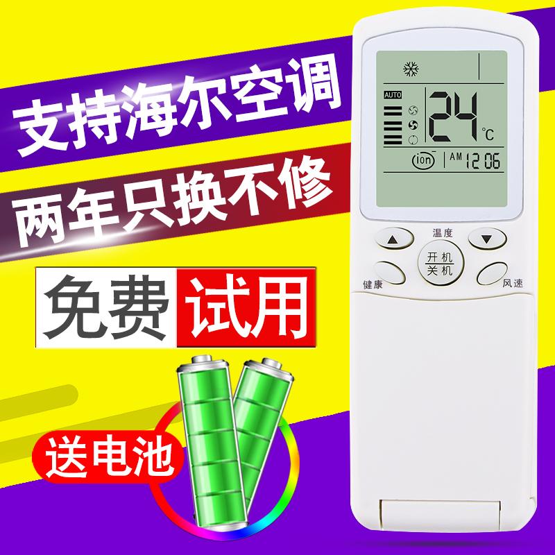 海尔空调遥控器yr-h10