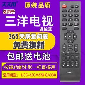 三洋液晶电视机遥控器JXPKV(A) JXPKV  LCD-32CA330 LCD-32CA320