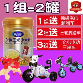 正品英吉利小米米粉 123段455g罐胡萝卜果蔬宝宝米粉婴儿米粉