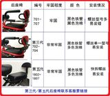 Electric car safety rear seat battery bicycle child baby seat fence fence fifth generation with backrest
