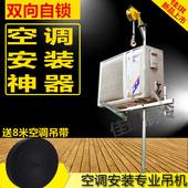 工具通用空调外机手摇升降吊架双向自锁 吊架外机专用吊装 空调安装