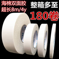 Sponge double-sided adhesive advertising site with foam double-sided adhesive thick white foam plastic high-viscosity strong fixed